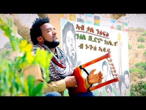 Nuguse Abadi - Ab Kal Ntsinae (Official Music Video) New Ethiopian Tigrigna Music