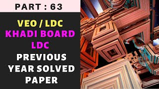 #63 | VEO Previous Year Solved Paper | Khadi Board LDC Previous Question Paper | Easy PSC | LDC |