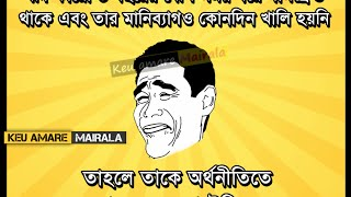 Top 15 Bangla Troll .................