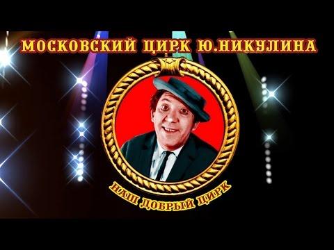 Картинки: Картинки: Театр зверей Уголок дедушки Дурова билеты в цирк Дурова