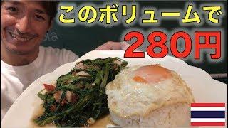 T君オススメのタイ料理レストランでガチレビュー!!【タイ・バンコク】