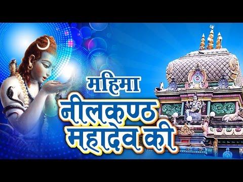 # Yatra    Mahima Neelkanth Mahadev Ki    Shiv    Haridwar    Latest Documentary    Ambey Bhakti