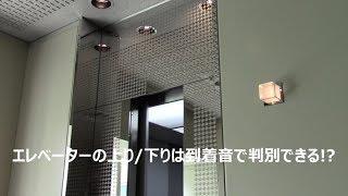 【東芝】エレベーターの上り/下りは到着音でわかる!?