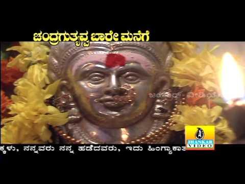 Koogi Karedare Saaku - Chandragutyavva Baare Manege video