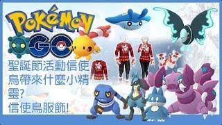 Pokemon go 聖誕節活動信使鳥帶來什麼小精靈?信使鳥服飾!