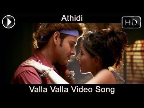 Athidi Movie Songs | Valla Valla Video Song | Mahesh Babu, Amrita Rao video