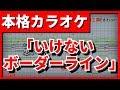 【フル歌詞付カラオケ】いけないボーダーライン(ワルキューレ)(マクロス⊿)【野田工房cover】 thumbnail