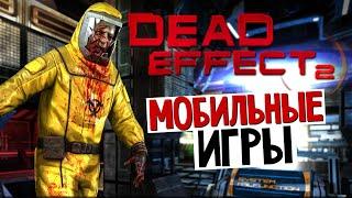 Dead Effect 2 - Почти DOOM 3. Обзор (iOS)