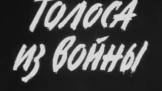 «Голоса из войны» Документальный фильм 1987