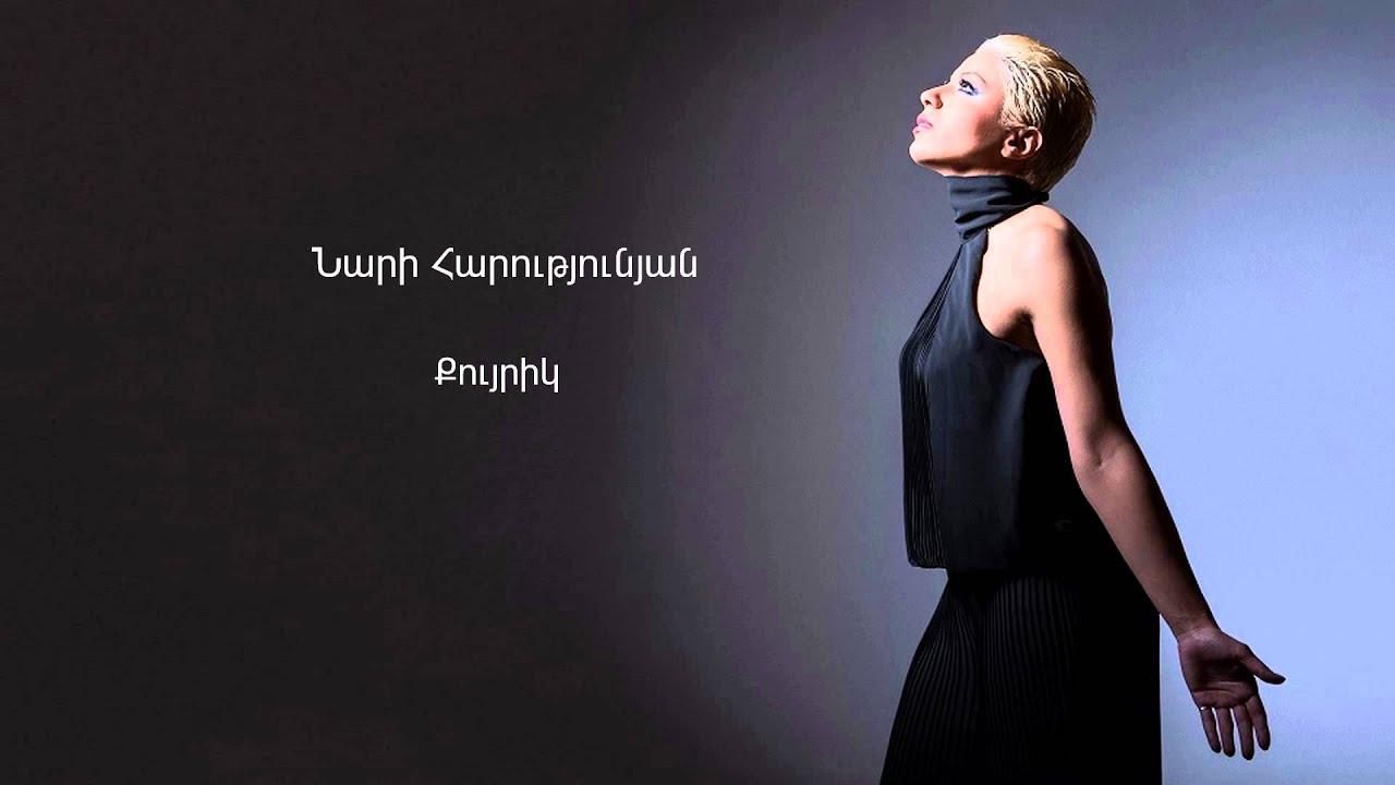 Nari Harutyunyan Sirum em New 2013 video gisher org