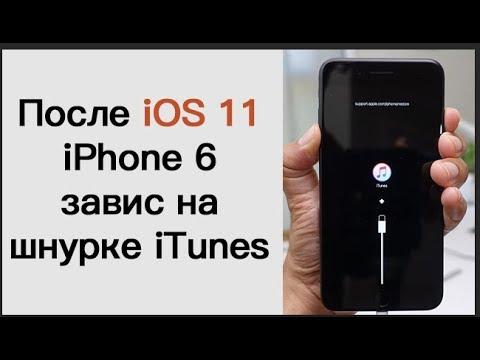 После обновления iOS 11, iPhone 6 завис на шнурке iTunes, что делать?