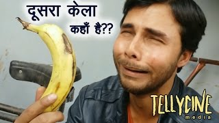 Dusra Kela Kahaan Hai? (Comedy Hindi Short Film)