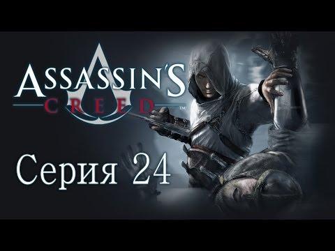 Assassin's Creed 1 - Прохождение игры на русском [#24]