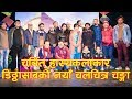 CHANGA || New Nepali Movie Releasing Announcement  - 2018 ||  Press Meet.