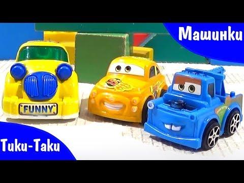 Видео для детей. Тики - Таки! Машинки в Новых Приключениях!