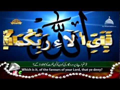 Surah-ar-rahman - Beautiful And Heart Trembling Quran Recitation By Qari Syed Sadaqat Ali video