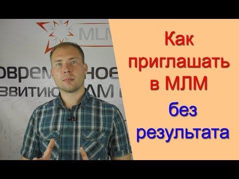 Как приглашать в МЛМ без личного результата. Рекрутинг МЛМ в интернете