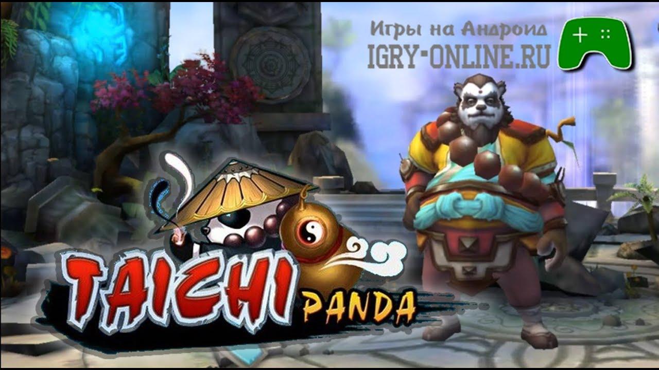Секреты Тайцзи Панда | busines-all com