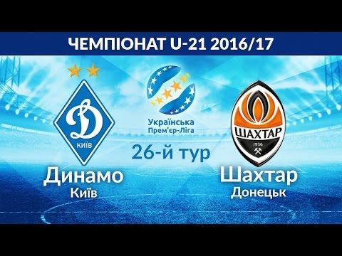 U-21. «Динамо» Київ - «Шахтар» Донецьк - УВЕСЬ МАТЧ