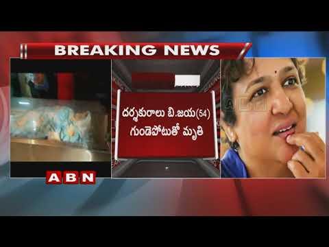 ప్రముఖ దర్శకురాలు బి జయ కన్నుమూత | Director B Jaya Passes Away