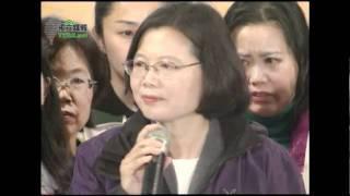 2012總統大選 蔡英文選後板橋競選總部發表談話