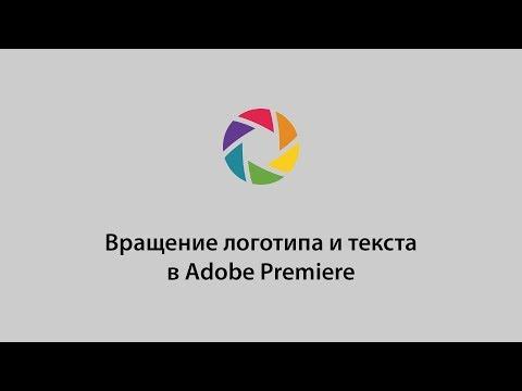 Вращение логотипа и текста в Adobe Premiere
