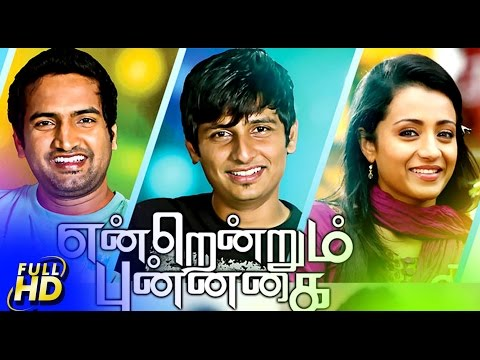 Tamil New Movie New Release Endrendrum Punnagai | Latest Tamil Movies