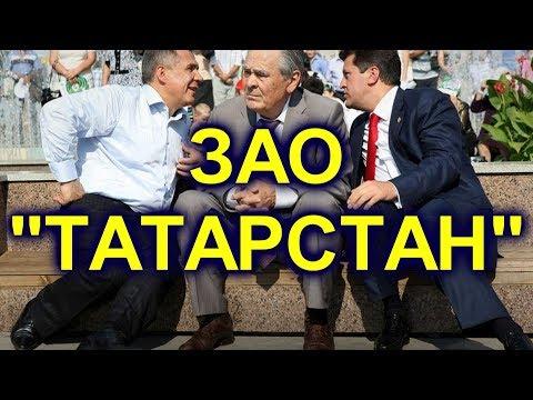 Клановый режим. ЗАО Татарстан