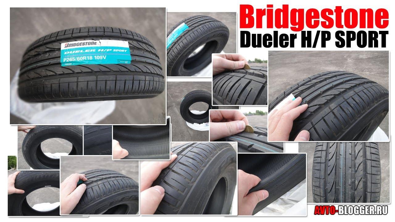 Bridgestone Dueler hp Sport Bridgestone Dueler hp Sport