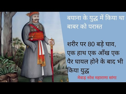 Great Hindu king Rana Sanga|great indian warrior|rana sanga biography