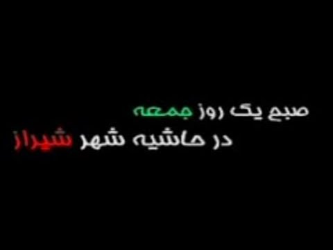 Bahai . فیلمی از جمهوری اسلامی ایران در مورد بهائیان شیراز