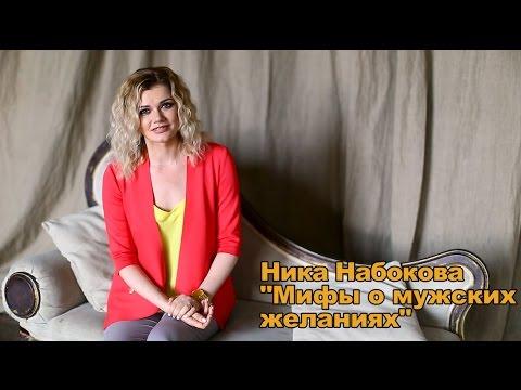Чего хотят мужчины? Ника Набокова для ФИТНЕСБЕЗУМИЕ.