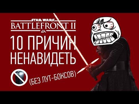 10 причин НЕНАВИДЕТЬ Star Wars Battlefront 2 (без лут-боксов)