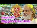 Hindu Devotional Songs Malayalam | ആറ്റുകാൽ പൊങ്കാല  | Attukal Amma Devotional Songs 2018 Mp3