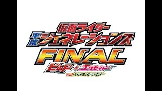 仮面ライダー平成ジェネレーションズFINAL最新映像