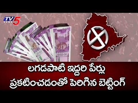 ఎన్నికల ఫలితాలపై జోరుగా బెట్టింగ్..! | Huge Betting on Telangana Assembly Elections Results