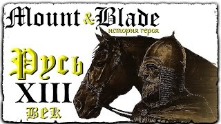 Mount and Blade • Русь 13 век