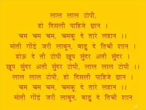 Marathi Bhavgeete Gunduravachee Topee Sangit Balkatha video