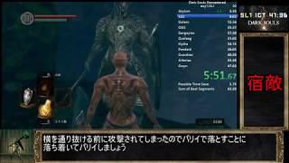 【解説付RTA】ダークソウル リマスター SL1 45:47