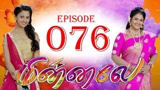 மின்னலே - Minnale  Episode 76 - 10/11/2018