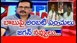 YSRCP MLA Ambati Rambabu Makes Fun On #Chandrababu | YCP Vs TDP | #SuperPrimeTime