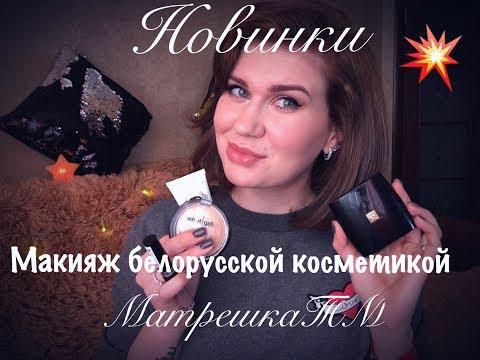 Новинки/Макияж белорусской косметикой/Дневной легкий образ/МатрешкаТМ #белорусскаякосметика