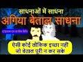 अगिया बेताल साधना पूरी करे आपकी हर मनोकामना पल भर में | वैदिक और शाबर मंत्र Agiya Betal Sadhna