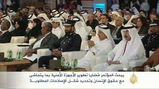 مؤتمر تحديات الأمن وحقوق الإنسان بالمنطقة العربية