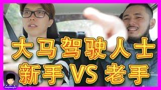 大马驾驶人士 新手VS老手 | Malaysian Driver Junior VS Senior | CodyHongTV ft.RealJoshuaSe