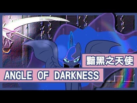 【彩虹小馬 PMV】Angel of Darkness 黯黑之天使【中&Karaoke字幕】