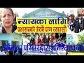 न्यायका नपाए प्रशासनको गेटमै प्राण त्याग्ने निर्मलाका परिवारको भनाई ! Nirmala Pant hatya thumbnail