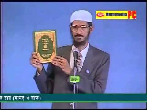 Bangla: Dr. Zakir Naik's Lecture - Salah: The Program Towards Righteousness (full) video
