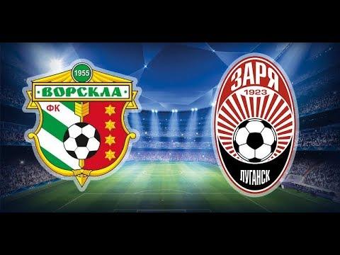 Футбол Прямая трансляция онлайн Ворскла — Заря 32-ой тур УПЛ (20.05.2018)
