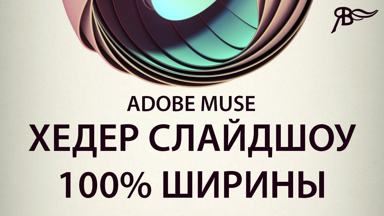 Хедер слайдшоу на всю ширину в Adobe Muse - YouTube